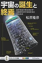 表紙: 宇宙の誕生と終焉 最新理論で解き明かす! 138億年の宇宙の歴史とその未来 | 松原 隆彦