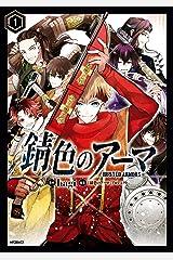 錆色のアーマ 1 (MFコミックス ジーンシリーズ) Kindle版
