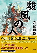 表紙: 駿風の人 (潮文庫) | 高橋直樹