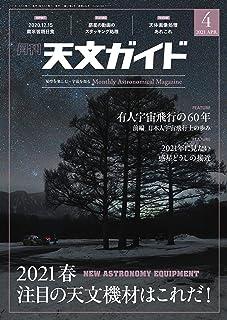 天文ガイド2021年4月号