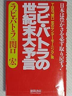 ラビ・バトラの世紀末大予言—日本は豊かさを必ず取り戻す! TBS「関口宏のサンデーモーニング」発...
