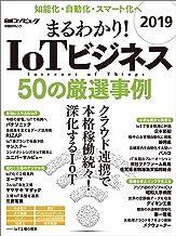 表紙: まるわかり!IoTビジネス 2019 50の厳選事例 | 日経 xTECH