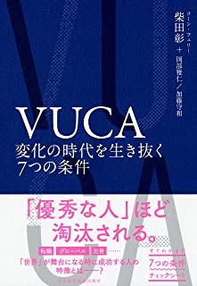VUCA 変化の時代を生き抜く7つの条件