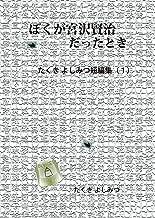 ぼくが宮沢賢治だったとき たくき よしみつ短編集(1)