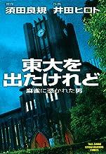 表紙: 東大を出たけれど 麻雀に憑かれた男 (1) (近代麻雀コミックス) | 須田良規