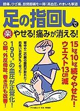 表紙: 足の指回しで〈楽〉やせる!痛みが消える! 壮快特別編集 | 壮快特別編集