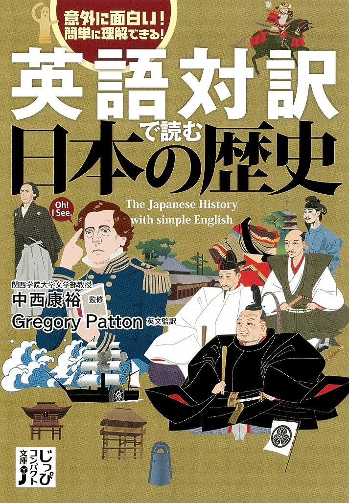 足首天皇他の場所英語対訳で読む日本の歴史 (じっぴコンパクト文庫)