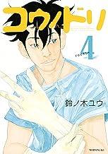 表紙: コウノドリ(4) (モーニングコミックス) | 鈴ノ木ユウ