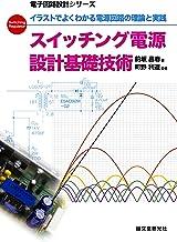 表紙: スイッチング電源 設計基礎技術:イラストでよくわかる電源回路の理論と実践 (電子回路設計シリーズ)   前坂 昌春