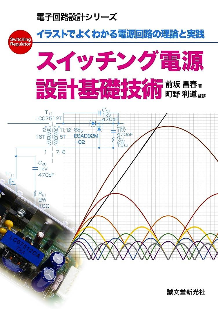 土紳士気取りの、きざなパスタスイッチング電源 設計基礎技術:イラストでよくわかる電源回路の理論と実践 (電子回路設計シリーズ)