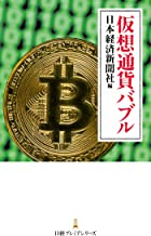 表紙: 仮想通貨バブル (日本経済新聞出版) | 日本経済新聞社