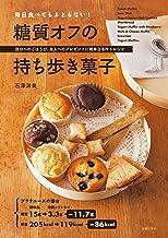 表紙: 毎日食べてもふとらない! 糖質オフの持ち歩き菓子 | 石澤 清美