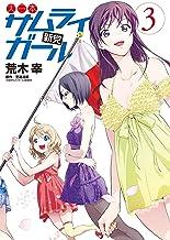 大日本サムライガール新党(3) (ヤングマガジンコミックス)