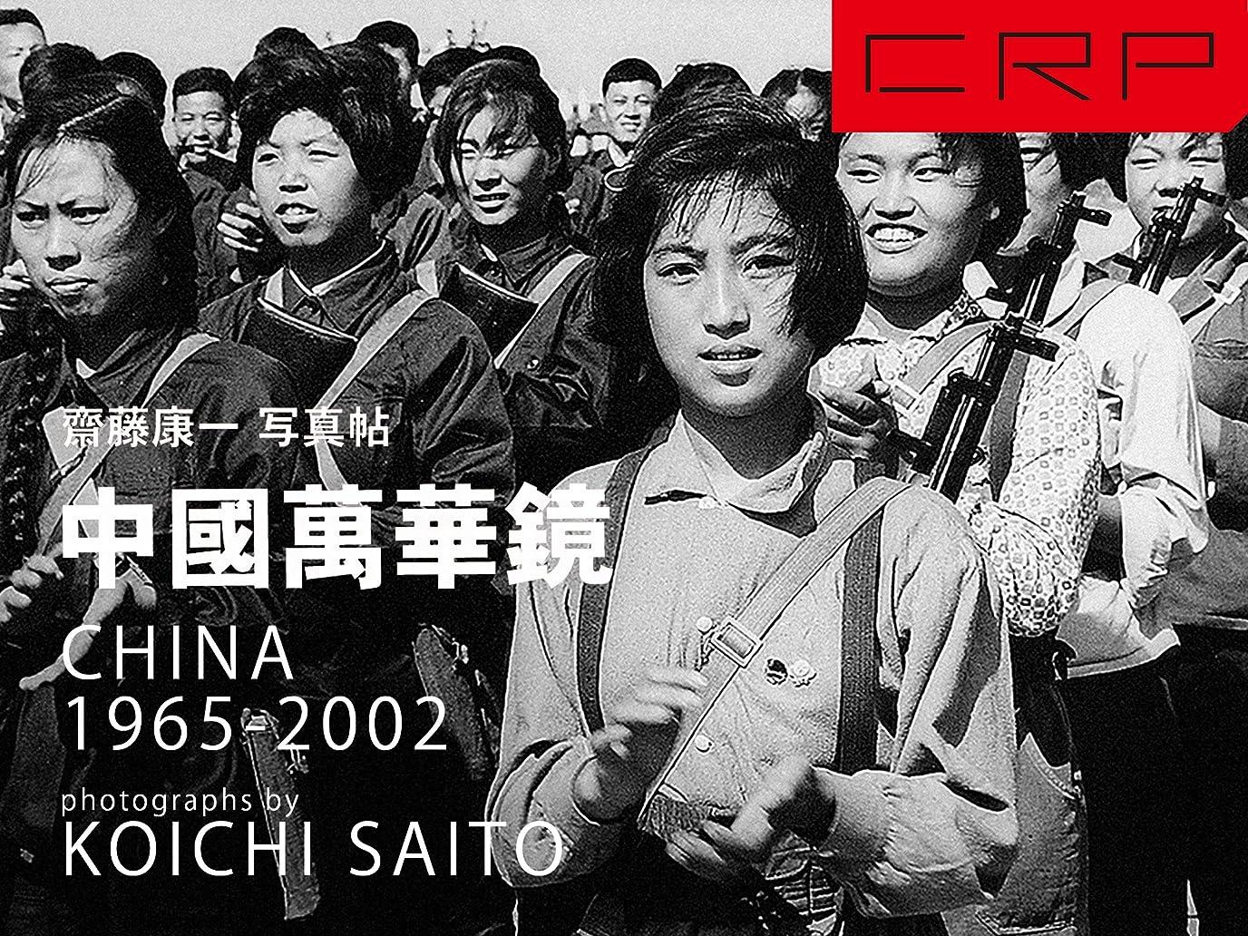 雑多な困惑ブロックするCRP CHINA 中国万華鏡 1965-2002 撮影 齋藤康一
