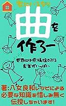uchiniirunarakyokuwotukuro korekarasakkkyokushitemitaianatanosenakawoosuhon (Japanese Edition)