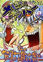 表紙: 超時空眼鏡史 メビウスジャンパー 1 (エムエフコミックス フラッパーシリーズ) | 小野寺浩二