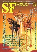 S-Fマガジン 1996年11月号 (通巻485号) 特集・H・G・ウエルズの遺産