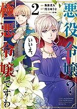 悪役令嬢? いいえ、極悪令嬢ですわ (2) (角川コミックス・エース)