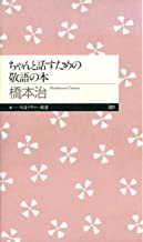 表紙: ちゃんと話すための敬語の本 (ちくまプリマー新書) | 橋本治
