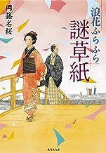 表紙: 浪花ふらふら謎草紙 (集英社文庫) | 岡篠名桜