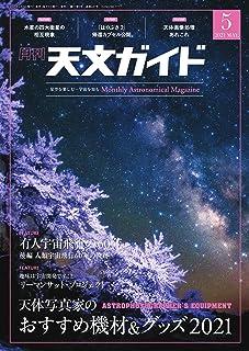 [雑誌] 天文ガイド 2021年05月号