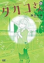 表紙: タカコさん 5巻 (ゼノンコミックス) | 新久千映