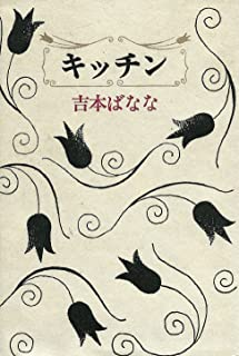 Kitchen (Japanese Edition)