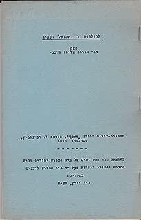 On Rabbi Samuel Hanagid