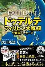 表紙: ドゥテルテ フィリピン大統領 守護霊メッセージ 公開霊言シリーズ   大川隆法