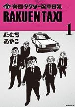 表紙: 楽園タクシー配車日報(1) (モーニングコミックス) | たむらあやこ