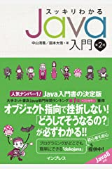 スッキリわかるJava入門 第2版 スッキリわかるシリーズ Kindle版