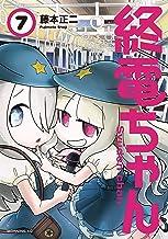 表紙: 終電ちゃん(7) (モーニングコミックス)   藤本正二