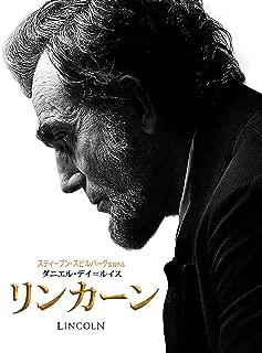 リンカーン(字幕版)