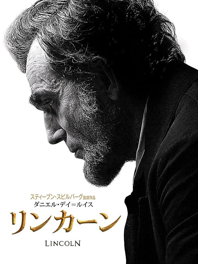 かみそりフクロウ博物館リンカーン(字幕版)