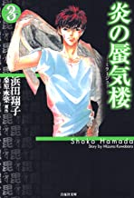 炎の蜃気楼 3 (白泉社文庫)