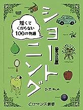 表紙: Er-ショートニング 短くてくだらない100の物語 (eロマンス新書)   シエ