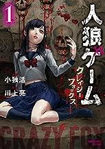 人狼ゲーム クレイジーフォックス 1 (バンブーコミックス)