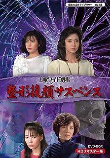 土曜ワイド劇場 整形復顔サスペンス HDリマスター DVD-BOX【昭和の名作ライブラリー 第22集】