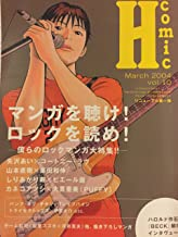 コミックH 2004.3 vol.10