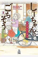 しーちゃんのごちそう(3) (思い出食堂コミックス) Kindle版