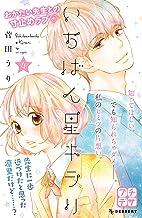 いちばん星キラリ プチデザ(4) (デザートコミックス)