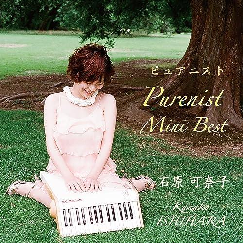 Purenist Mini Best