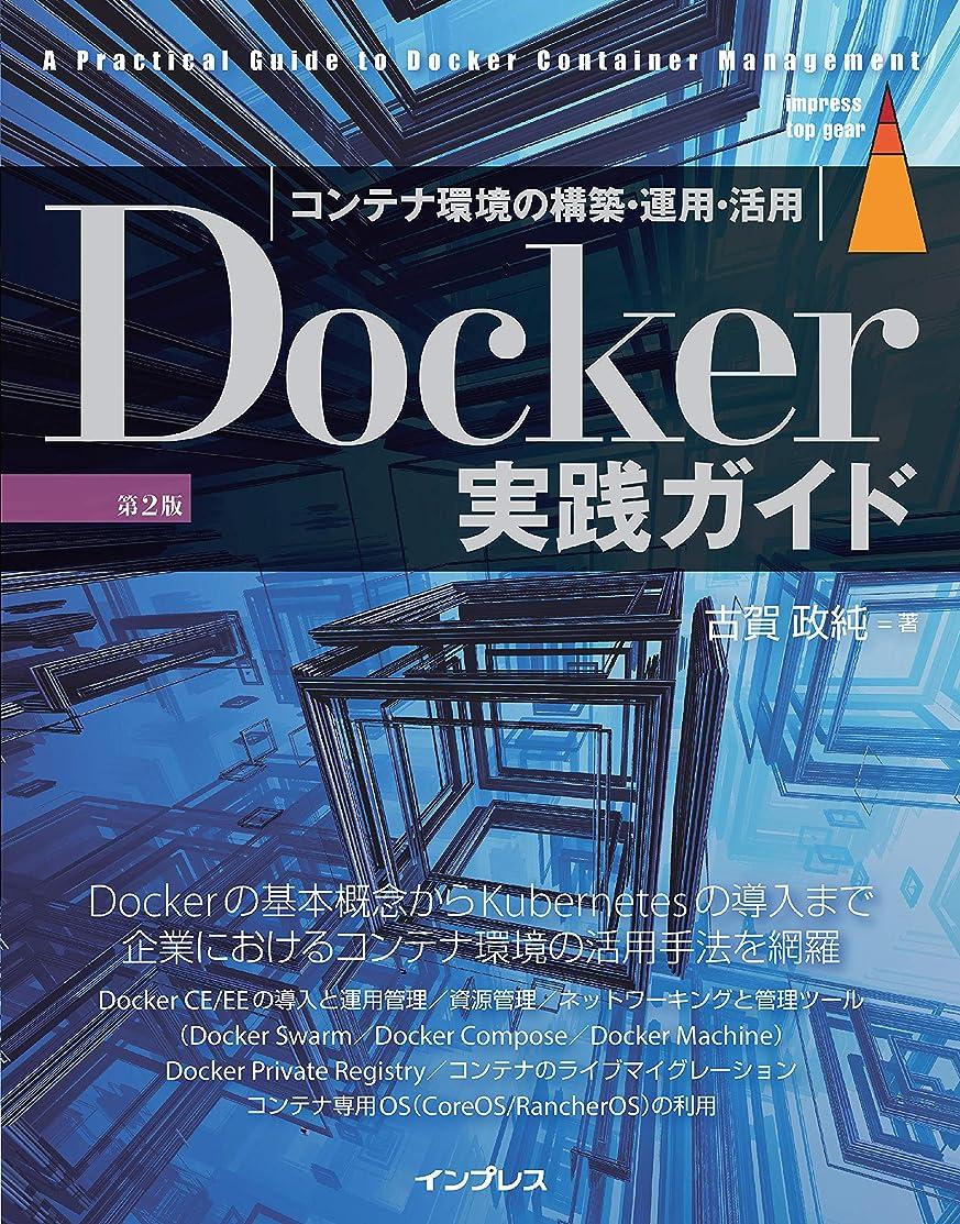 マッシュ郵便物メーターDocker実践ガイド 第2版 impress top gearシリーズ