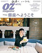 表紙: OZmagazine (オズマガジン) 2019年 10月号 [雑誌] | オズマガジン編集部