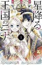 表紙: 星降る王国のニナ(1) (BE・LOVEコミックス) | リカチ