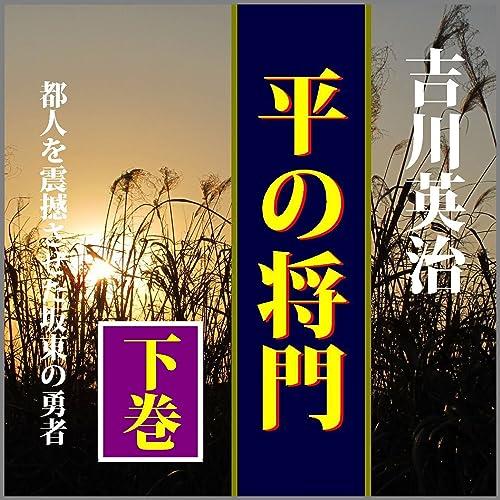 【朗読】吉川英治「平の将門(下)」(響林せいじ:高性能合成音声作品)