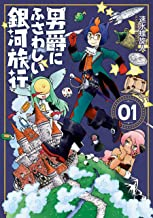 表紙: 男爵にふさわしい銀河旅行 1巻: バンチコミックス | 速水螺旋人