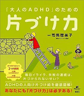 「大人のADHD」のための片づけ力 (健康ライブラリー)