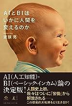 表紙: AIとBIはいかに人間を変えるのか (NewsPicks Book) | 波頭亮