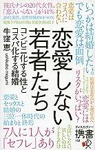 表紙: 恋愛しない若者たち コンビニ化する性とコスパ化する結婚 (ディスカヴァー携書) | 牛窪恵